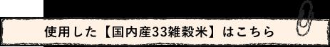 使用した国内産33雑穀米はこちら